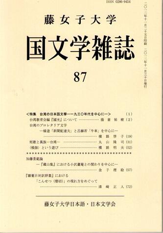 藤女子大学 国文学雑誌 87 特集 台湾の日本語文学-一九三〇年代を中心に