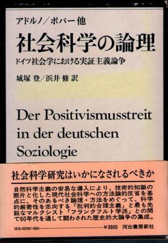 社会科学の論理 ドイツ社会学における実証主義論争