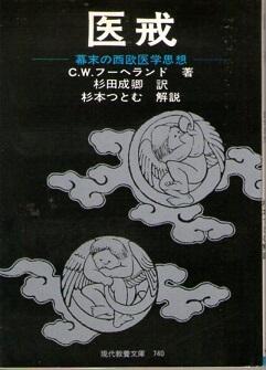 医戒 幕末の西欧医学思想 (現代教養文庫 740)