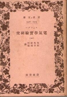 電気学実験研究 (岩波文庫:全2冊揃)