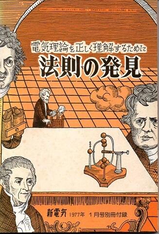 法則の発見 電気理論を正しく理解するために (新電気 1977年1月号別冊付録)
