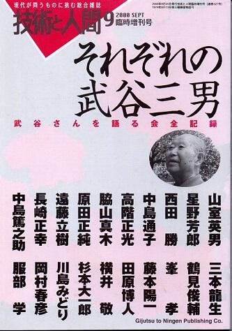 技術と人間 2000年9月臨時増刊号 それぞれの武谷三男-武谷さんを語る会全記録