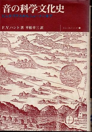音の科学文化史 ピュタゴラスからニュートンまで (そふぃあぶっくす 1)