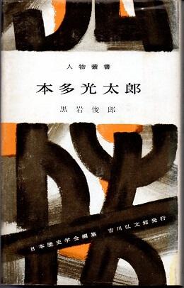 本多光太郎 (人物叢書 175)