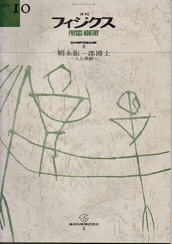月刊フィジクス 1979年10月号(通巻4号) 朝永振一郎博士-人と業績
