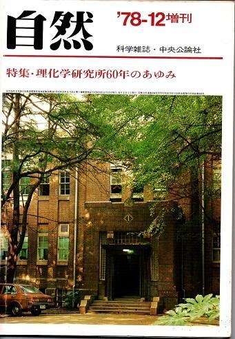 自然 昭和53年12月増刊号(通巻394号) 特集-理化学研究所60年のあゆみ