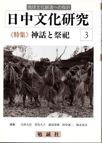 日中文化研究 3 神話と祭祀