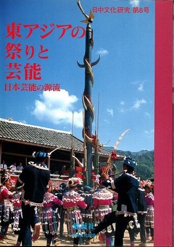 日中文化研究 8 東アジアの祭りと芸能 日本芸能の源流