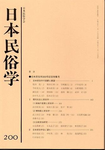 日本民俗学 第200号 日本民俗学200号記念特集号
