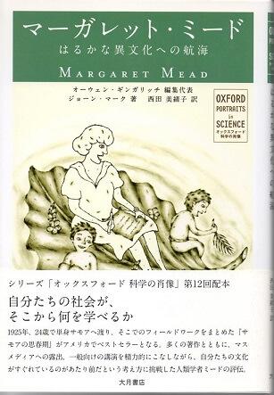 マーガレット・ミード はるかな異文化への航海 (オックスフォード 科学の肖像)