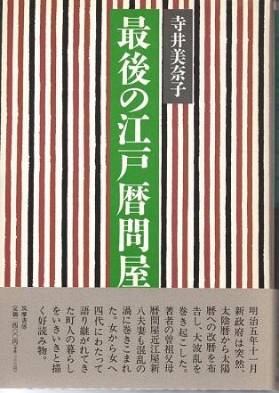 最後の江戸暦問屋