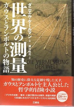 世界の測量 ガウスとフンボルトの物語