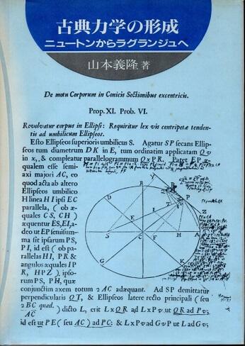 古典力学の形成 ニュートンからラグランジュへ