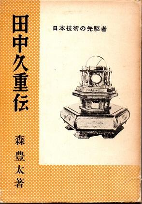 田中久重伝 日本技術の先駆者
