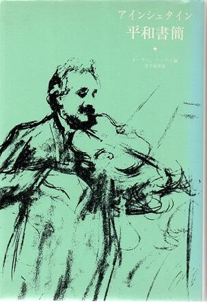 アインシュタイン平和書簡 1