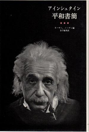 アインシュタイン平和書簡 3