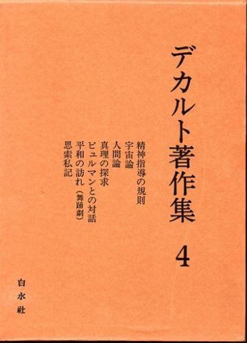 デカルト著作集 4 精神指導の規則/宇宙論/人間論/真理の探求/ビュルマンとの対話/平和の訪れ(舞踊劇)/思索私記
