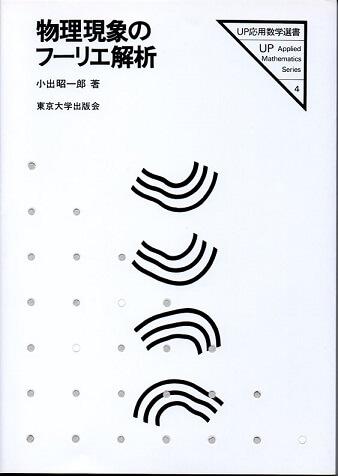 物理現象のフーリエ解析 (UP応用数学選書 4)
