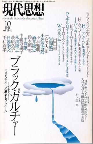 現代思想 1997年10月号(第25巻第11号) 特集-ブラック・カルチャー
