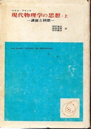 現代物理学の思想 講演と回想 (上下巻2冊揃)
