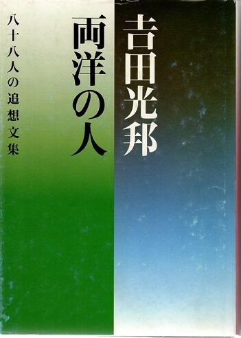 吉田光邦 両洋の人 八十八人の追悼文集
