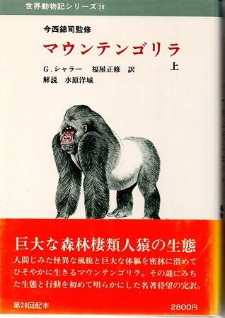 世界動物記シリーズ 20・21 マウンテンゴリラ (上下巻2冊揃)