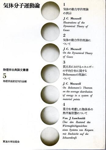 物理学古典論文叢書 5 気体分子運動論