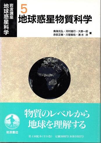 岩波講座 地球惑星科学 5 地球惑星物質科学