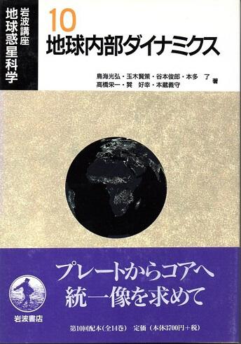 岩波講座 地球惑星科学 10 地球内部ダイナミクス