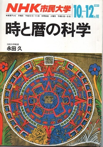 NHK市民大学 時と暦の科学 (放送テキスト)