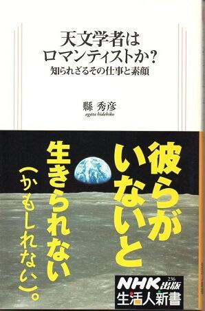 天文学者はロマンティストか? 知られざるその仕事と素顔 (NHK出版生活人新書)