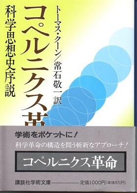 コペルニクス革命 科学思想史序説 (講談社学術文庫)