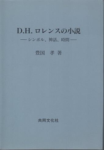 D.H.ロレンスの小説 シンボル、神話、時間