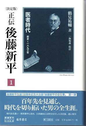決定版 正伝・後藤新平 1 医者時代 前史~1893年