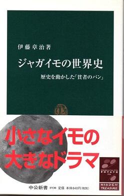 ジャガイモの世界史 歴史を動かした「貧者のパン」 (中公新書 1930)