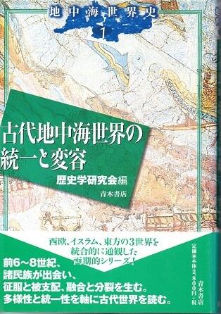 地中海世界史 1 古代地中海世界の統一と変容