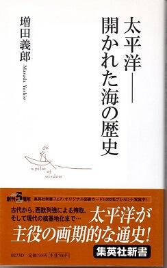 太平洋 開かれた海の歴史 (集英社新書)