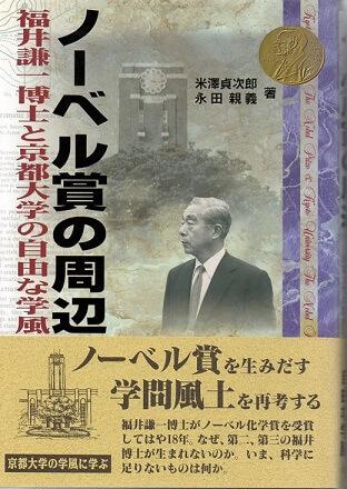 ノーベル賞の周辺 福井謙一博士と京都大学の自由な学風