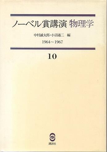 ノーベル賞講演 物理学 10 1964~1967