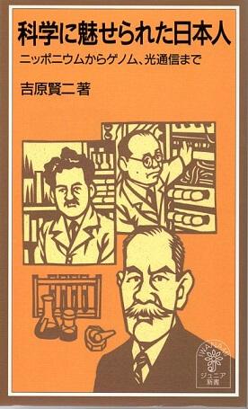 科学に魅せられた日本人 ニッポニウムからゲノム、光通信まで (岩波ジュニア新書)