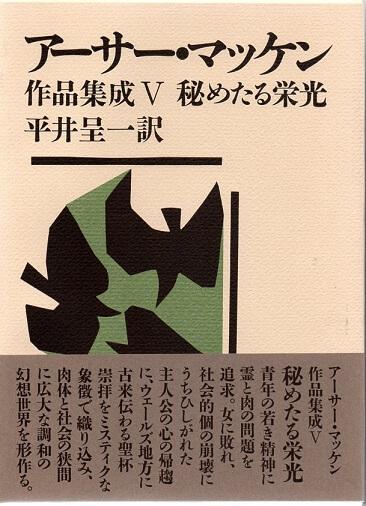 アーサー・マッケン作品集成 5 秘めたる栄光