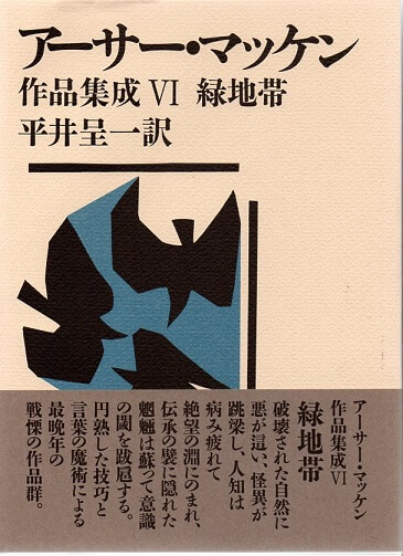 アーサー・マッケン作品集成 6 緑地帯