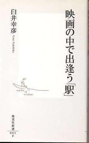 映画の中で出逢う「駅」 (集英社新書)