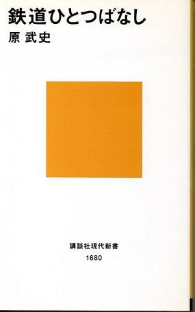 鉄道ひとつばなし (講談社現代新書)