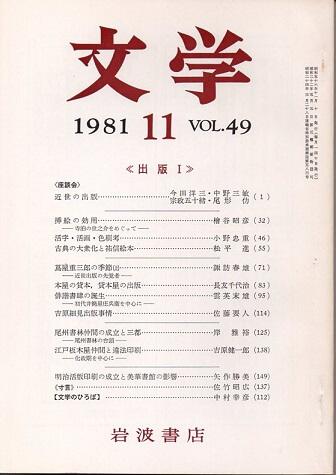雑誌 文学 1981年11月号・12月号 (第49巻第11号・第12号) 特集-出版1・2 2冊揃 ※他号収録の「蔦屋重三郎の季節」(下)のコピーをおまけ