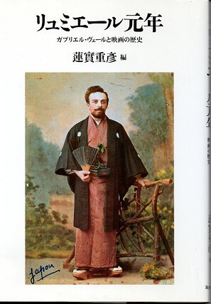 リュミエール元年 ガブリエル・ヴェールと映画の歴史 (リュミエール叢書 23)