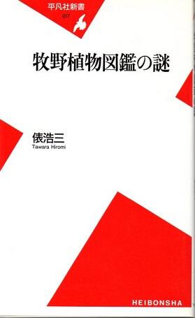 牧野植物図鑑の謎 (平凡社新書 017)