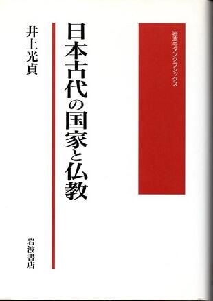 日本古代の国家と仏教 (岩波モダンクラシックス)