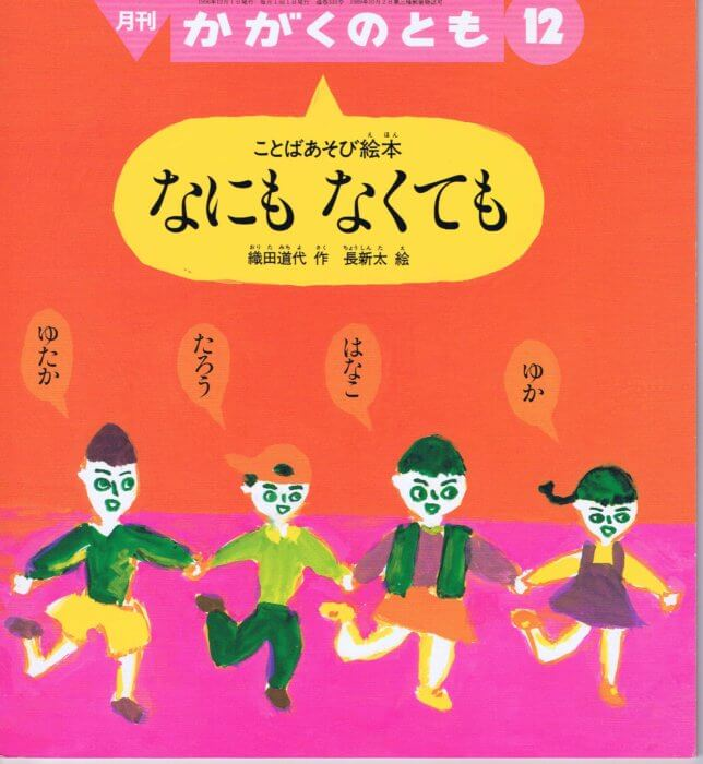 なにも なくても ことばあそび絵本 かがくのとも 通巻333号 (1996年12月号) ※折り込みふろくあり