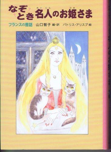 なぞとき名人のお姫さま フランスの昔話(世界傑作童話シリーズ)